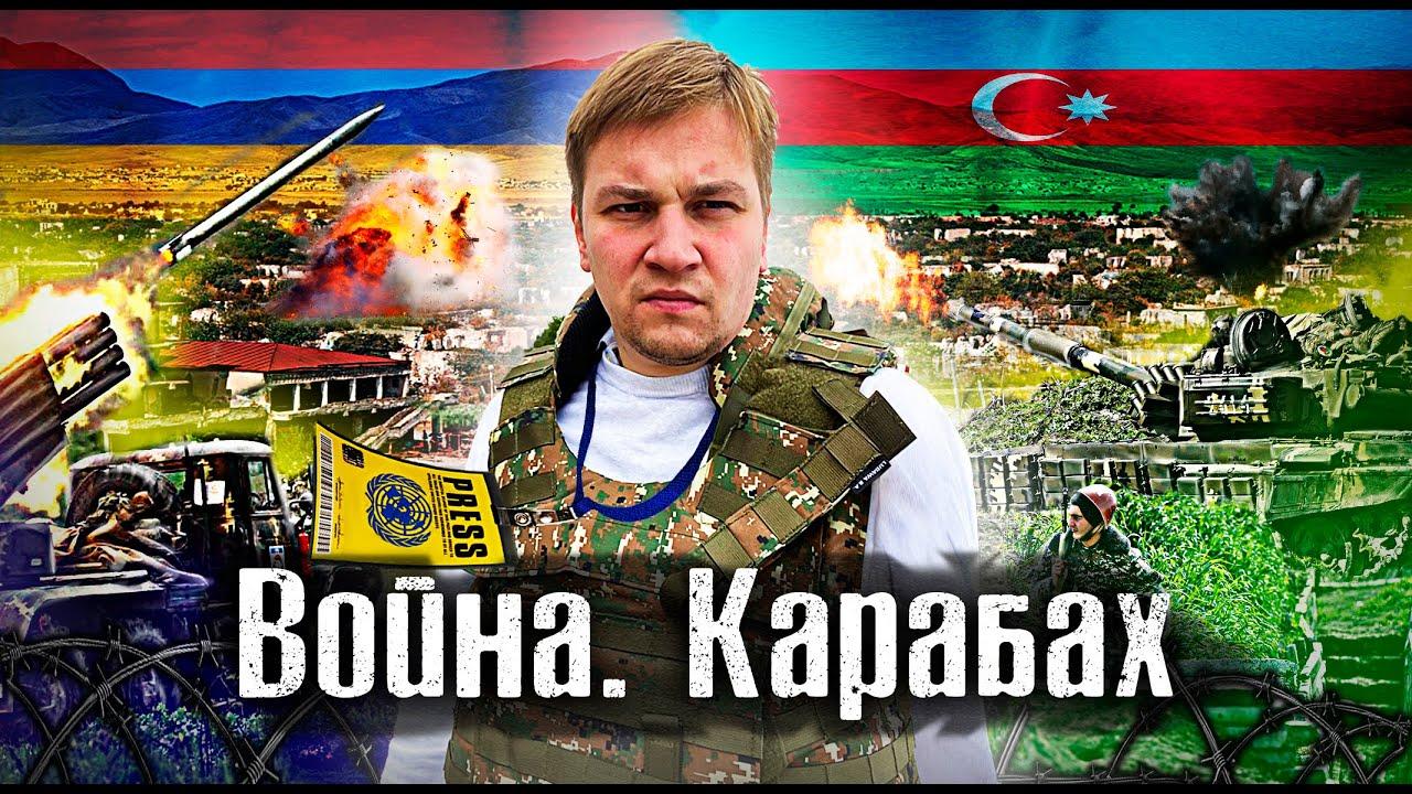 Под обстрелом в окопах. Война в Карабахе с обеих сторон