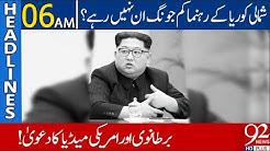 News Headlines | 06:00 AM | 26 April 2020 | 92NewsHD