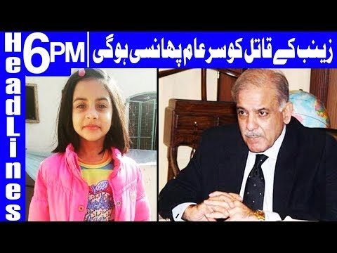 Zainab murderer arrested after DNA match -  Headlines 6 PM - 23 January 2018 | Dunya News