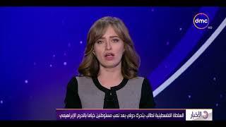 الأخبار - السلطة الفلسطينية تطالب بتحرك دولي بعد نصب مستوطنين خياما بالحرم الإبراهيمي