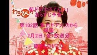 朝ドラ「わろてんか」第102話 隼也がアメリカから帰国 2月2日(金)放送...