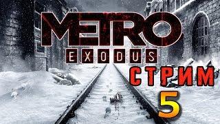 🔴Metro Exodus - LIVE СТРИМ / Прохождение #5 Пустыня - За топливом к Барону