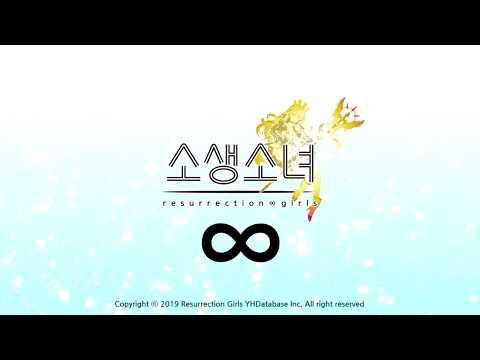 소생소녀 홍보영상 :: 게볼루션