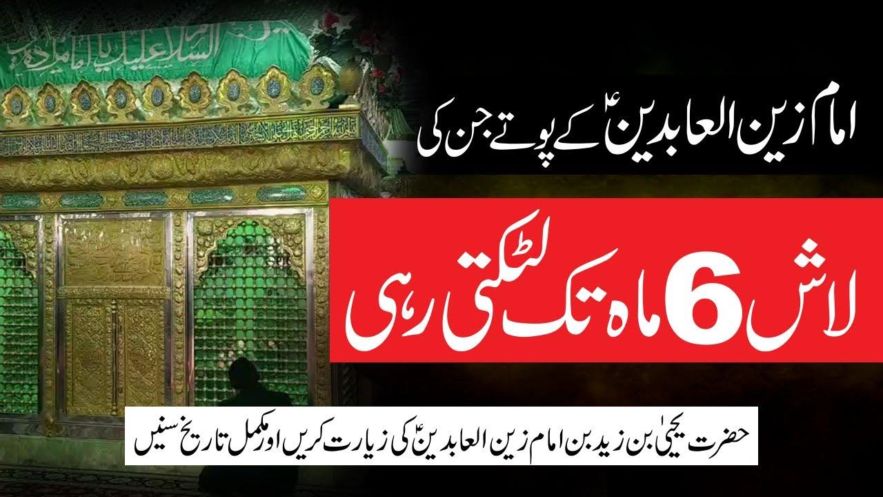 Hazrat Yahya bin Zayd bin Ali bin Hussain a.s Complete Documentary | Mayamey Iran | Panjtan Point TV
