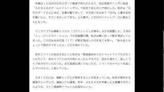 卒業の松井玲奈、やめないでコールに「ごめんね」 日刊スポーツ 6月13日...