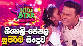 Derana Little Star ( Season 10 ) | Grand Finale | Peshala & Siheli Thumbnail