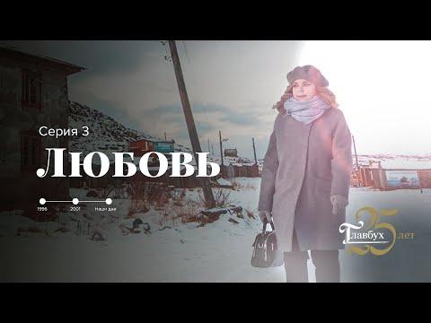 «Главбух. История одной фирмы». Серия 3. Любовь