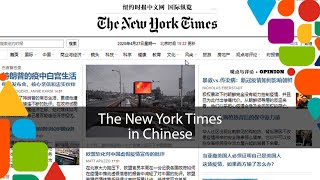 How to access the New York Times in Chinese on PressReader with your library card
