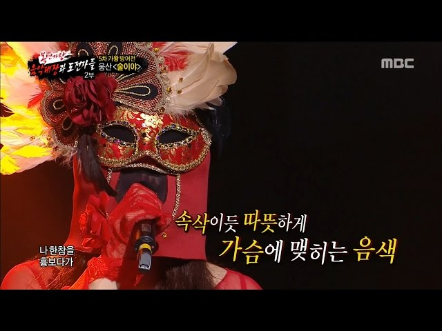 [King of masked singer] 복면가왕 WOONGSAN – Drinking 20160916