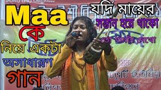 মাকে নিয়ে একটি কষ্টের বাউল গান | Uttar Bangla Tv