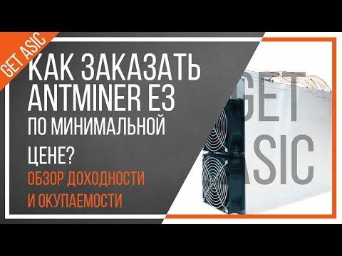Как купить Antminer E3 по минимальной цене от производителя. Обзор доходности и окупаемости майнера