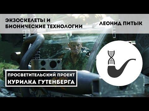 Экзоскелеты и бионическе технологии – Леонид Питык