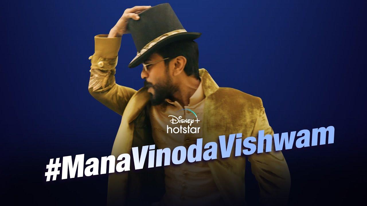 Download Mana Vinoda Vishwam ft. Ram Charan | Disney Plus Hotstar