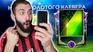 ПОЙМАЛ МАСТЕРА 97 В FIFA MOBILE!