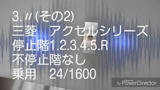 イオンモール姫路リバーシティーのエレベーター5機まとめ