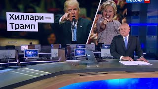 Клинтон заявила, что Путин съест Трампа на обед