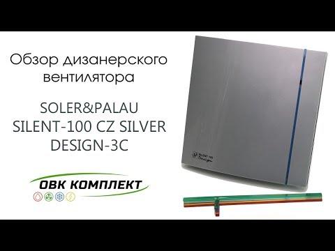 Soler&Palau SILENT-100 CZ SILVER DESIGN 3C - Дизайнерский тихий вентилятор в ванную