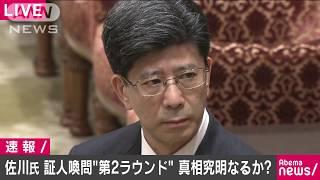 佐川氏証人喚問(衆院予算委) 森友文書改ざん問題(18/03/27)