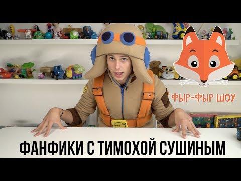 Фыр-Фыр Шоу #ФАНФИКИ С ТИМОХОЙ СУШИНЫМ
