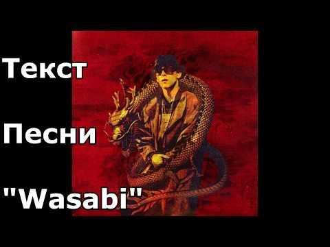 ТЕКСТ ПЕСНИ-Big Baby Tape Wasabi