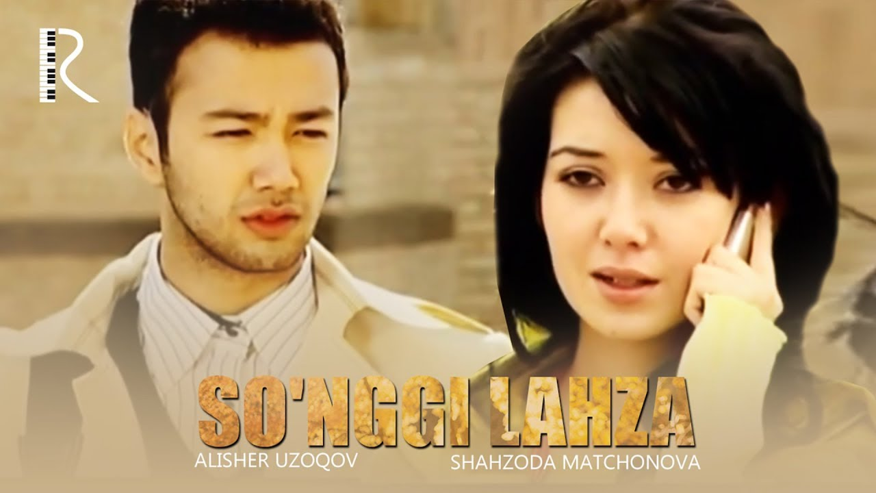 So'nggi lahza (o'zbek film) | Сунгги лахза (узбекфильм) 2009