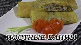 Постные блинчики без яиц, молока и сливочного масла с  начинкой.  Калорийность 140 ккал на 100 грамм