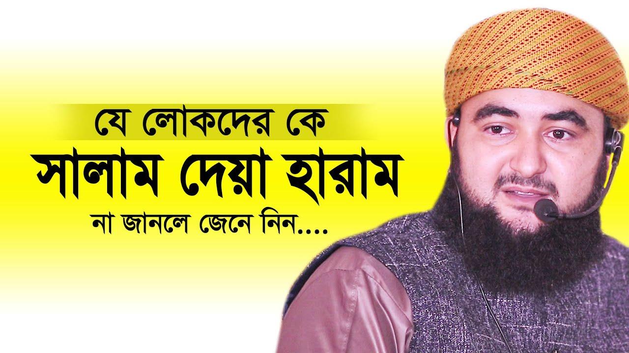 যাদেরকে সালাম দেয়া আপনার জন্য হারাম, (জেনে নিন) Mustafizur rahmani