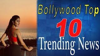 Watch Bollywood top 10 trending news | Priyanka Chopra | Nick Jonas | Salman Khan | Katrina Kaif
