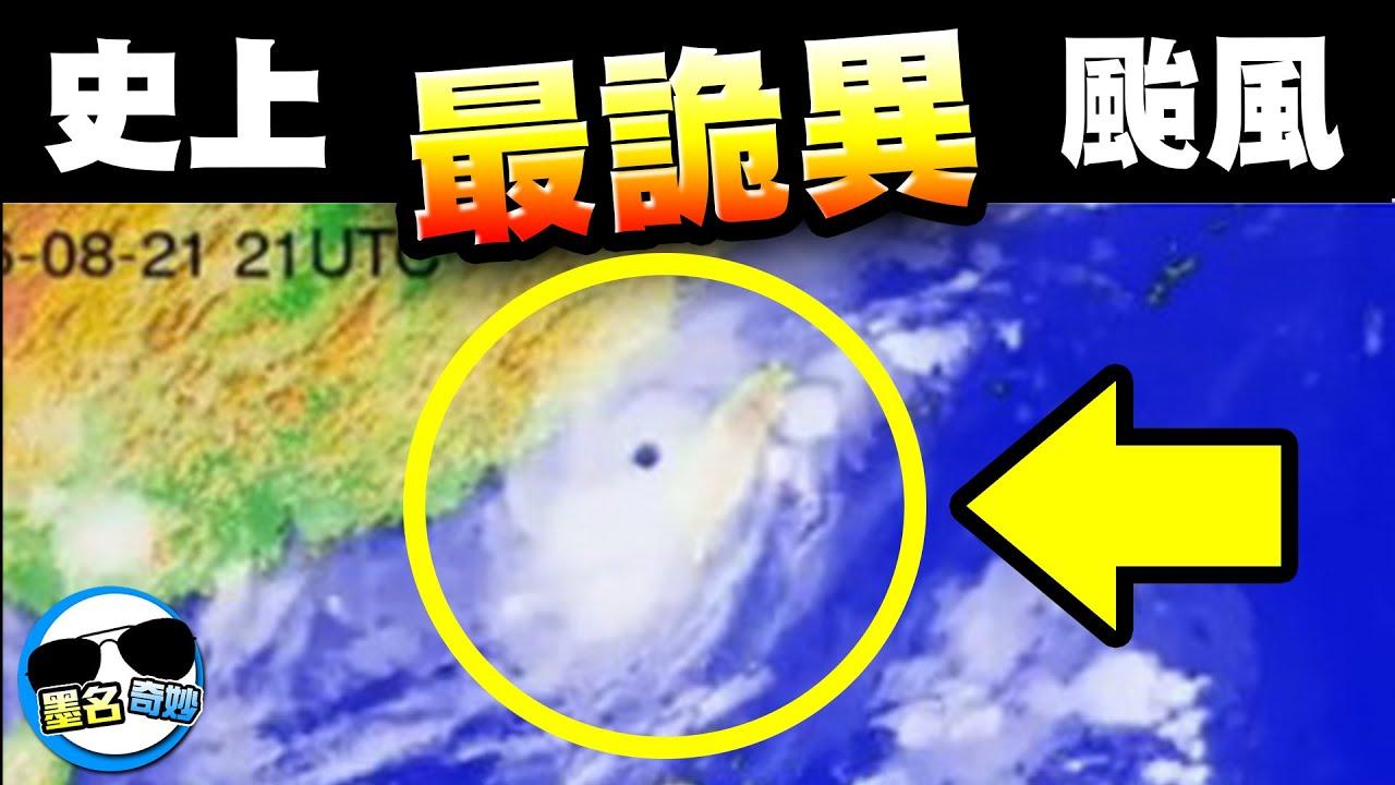 10個臺灣史上最強的颱風|歷史級怪颱!三進三出臺灣!史上少見的離譜路徑!|中集 - YouTube