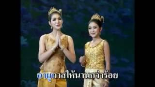 แหล่ อวยพร - สมบัติไทย 2