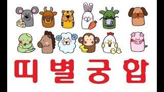 띠별궁합!! 쥐띠,소띠,호랑이띠,토끼띠,용띠,뱀띠,말띠…