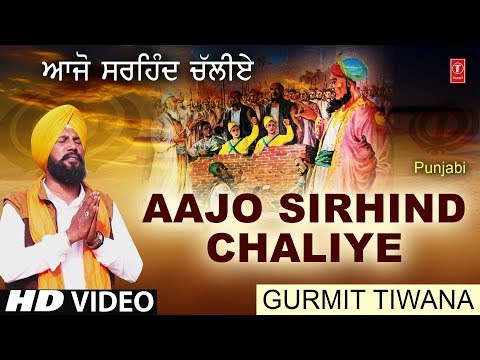 Aajo Sirhind Chaliye I GURMIT TIWANA I Punjabi Devotional Song I New Latest Full Video Song
