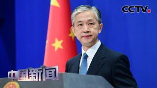 [中国新闻] 中国外交部:蓬佩奥在南海问题上抹黑中国 制造紧张 | CCTV中文国际 - YouTube