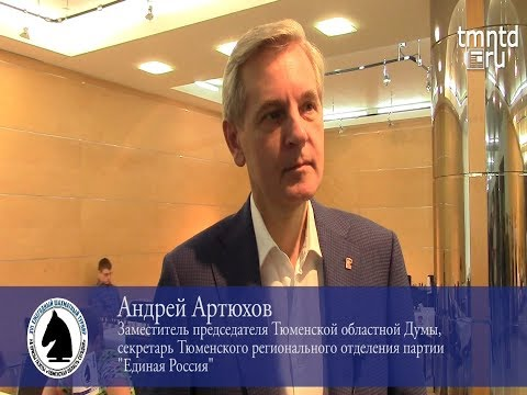 Андрей Артюхов поддержал проведение шахматного турнира в Тюмени