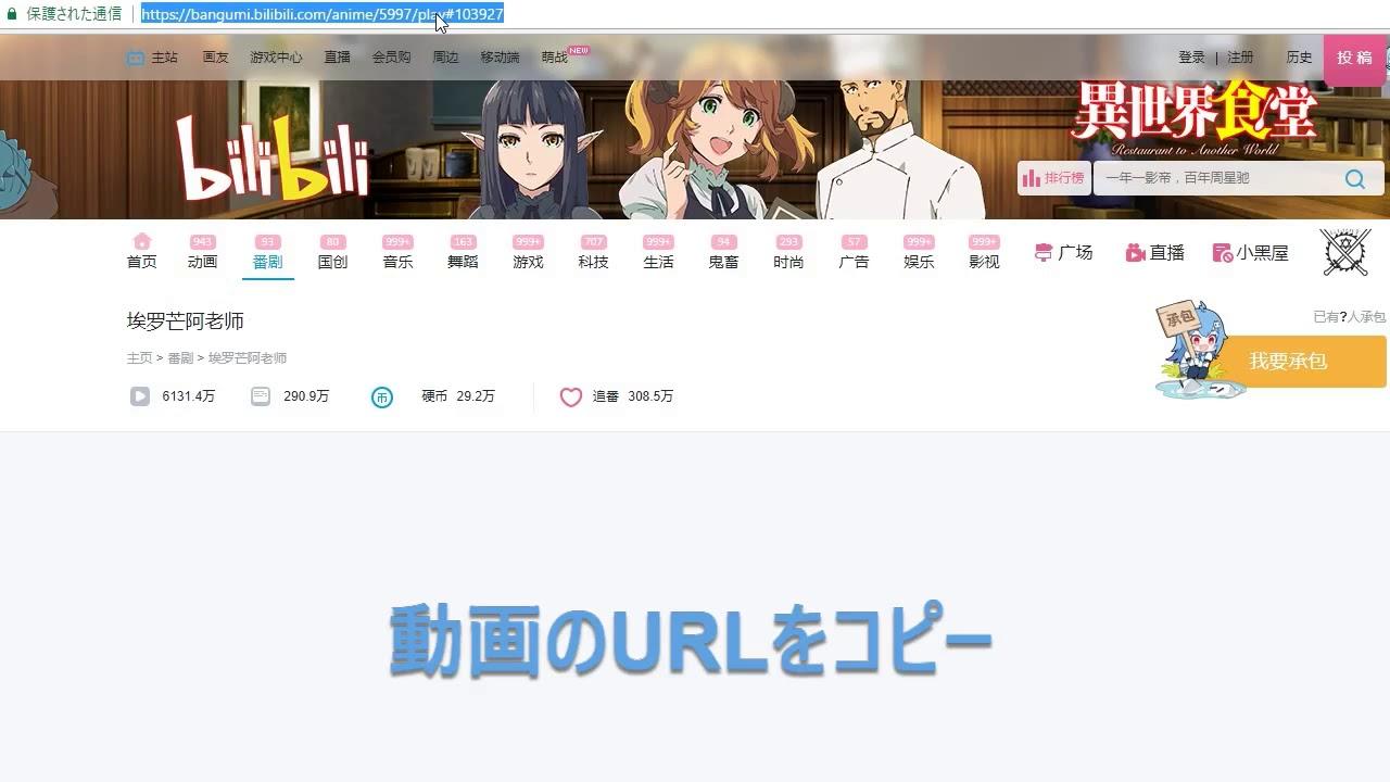 動画 ダウンロード Bilibili