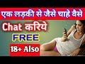 Need A Sexy Girlfriend?? Chat Adult messages With Girl || No nEed Girl For Chat ....