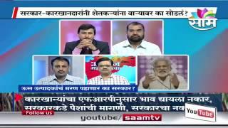 Awaaz Maharashtracha   Telecasted on 13 01 2015   Part 03 HQ