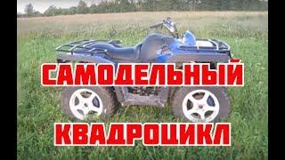 Самодельный Квадроцикл С Облицовкой, Все Доведено До Ума.