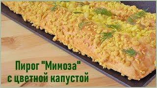 "Пирог ""Мимоза"" на скорую руку"