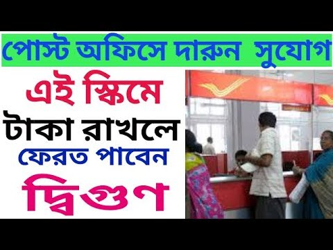 post office best investment plan/scheme 2020 details in bengali