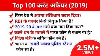 current affairs 2019//top 100 current affairs quiz in Hindi //#topcurrentaffairs2019