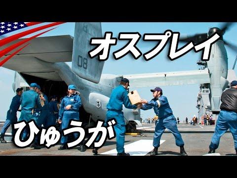 オスプレイが自衛隊の「護衛艦ひゅうが」に着艦・救援物資の積み込み【熊本地震】 - US MV-22 Ospreys Earthquake Relief on JS Hyuga
