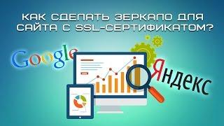 Как сделать зеркало для сайта с SSL-сертификатом?(, 2016-12-16T20:59:13.000Z)