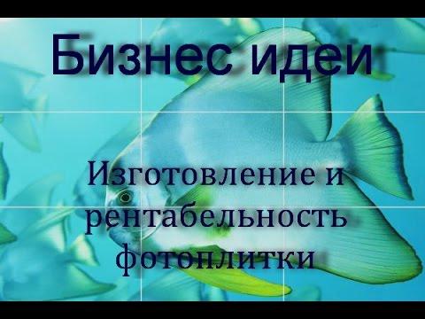 Бизнес идеи - Изготовление Фотоплитки