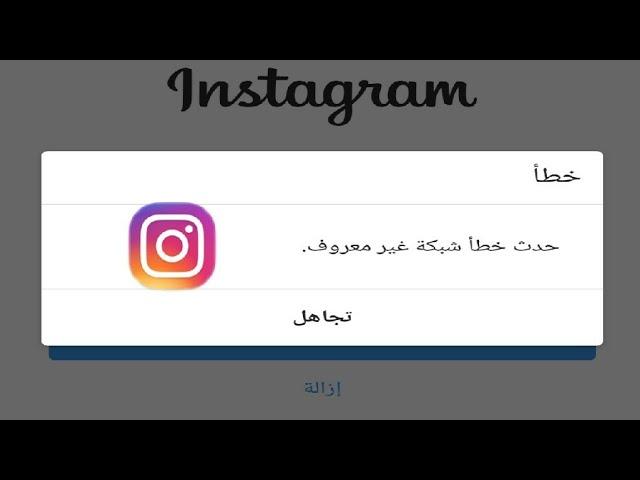 مشكلة حدث خطأ شبكة غير معروف Instagram Youtube