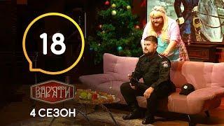 Вар'яти (Варьяты) – Сезон 4. Випуск 18 – 24.12.2019