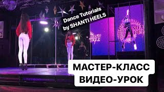 УРОК 11. Видео с мастер-класса Shanti Heels | Танцы High Heels | Go-Go
