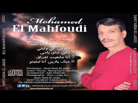 el mahfoudi mp3 2013