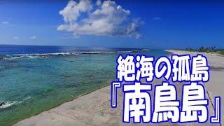 絶海の孤島マーカス(日本最東端の南鳥島を歩く!)