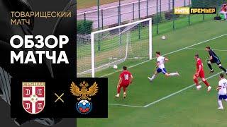 06 06 2021 Сербия U 21 Россия U 21 Обзор товарищеского матча